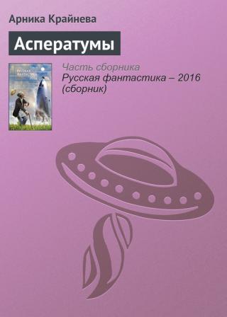 Асператумы