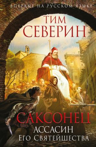 Ассасин Его Святейшества