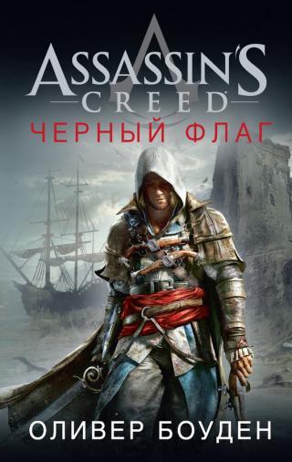 Assassin's Creed. Черный флаг [litres]