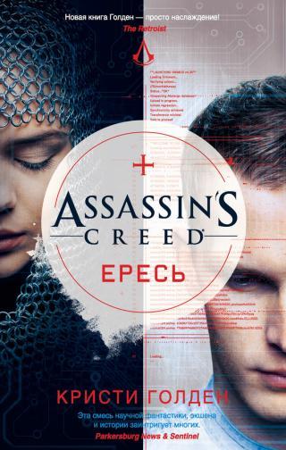 Assassin's Creed. Ересь [litres]