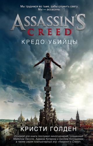 Assassin's Creed. Кредо убийцы [litres]