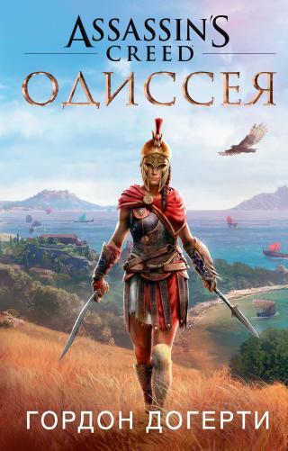 Assassin's Creed. Одиссея [litres]