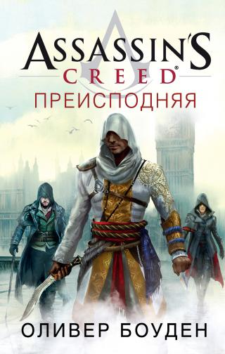 Assassin's Creed. Преисподняя [litres]
