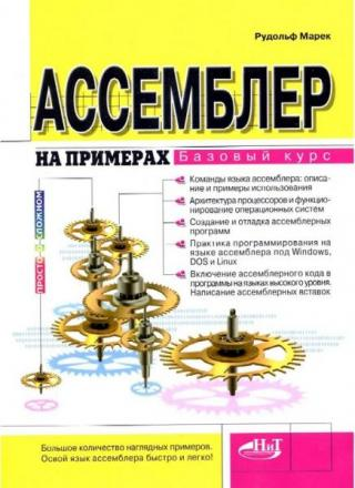 Ассемблер на примерах (базовый курс)