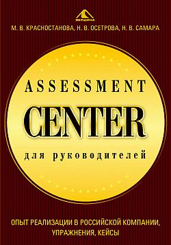 Assessment Center ,для руководителей. Опыт реализации в российской компании, упражнения, кейсы