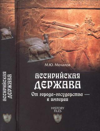 Ассирийская держава. От города-государства — к империи