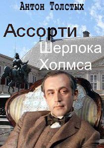 Ассорти Шерлока Холмса