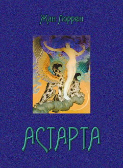 Астарта (Господин де Фокас) [Собрание сочинений. Том I]