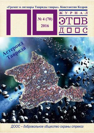 Астероид Таврида. Журнал ПОэтов № 4 (70) 2016 г.