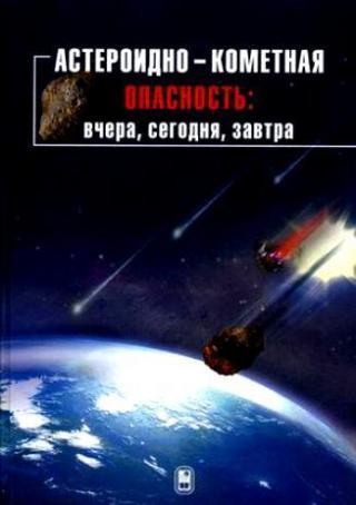 Астероидно-кометная опасность: вчера, сегодня, завтра
