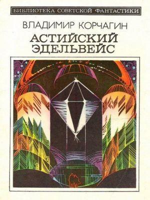 Астийский Эдельвейс. Научно-фантастический роман