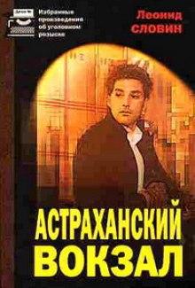 Астраханский вокзал
