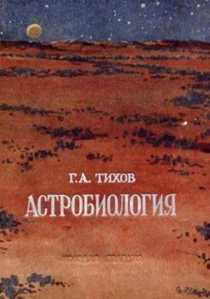 Астробиология