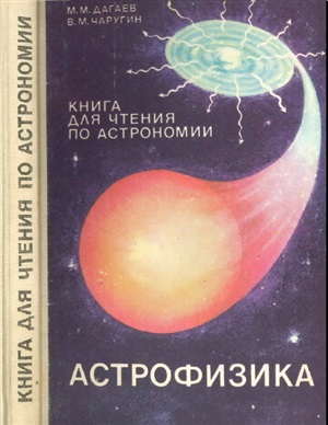 Астрофизика. Книга для чтения по астрономии