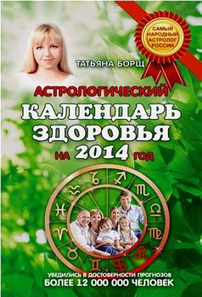 Астрологический календарь здоровья.2014 год