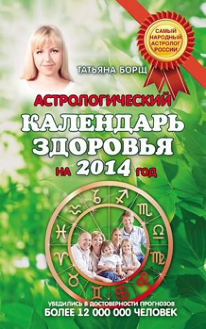 Астрологический календарь здоровья на 2014 год