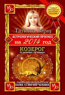Астрологический прогноз на 2014 год. Козерог