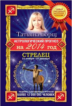 Астрологический прогноз на 2014 год.Стрелец