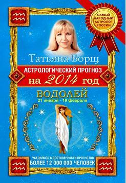 Астрологический прогноз на 2014 год. Водолей