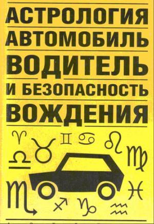 Астрология, автомобиль, водитель и безопасность вождения