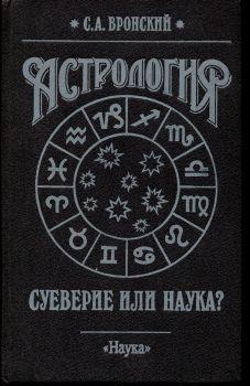 Астрология: суеверие или наука?