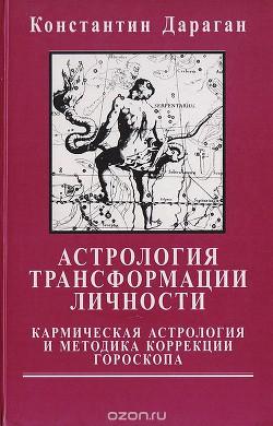 Астрология трансформации личности. Кармическая астрология и методика коррекции гороскопа
