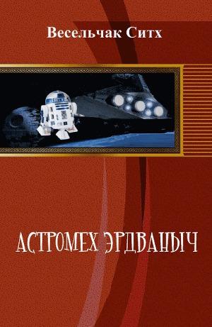 Астромех Эрдваныч. Трилогия (СИ)