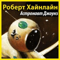 Астронавт Джоунз