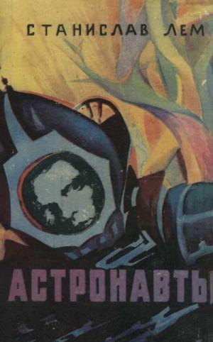 Астронавты [с иллюстрациями, 1960 г.]