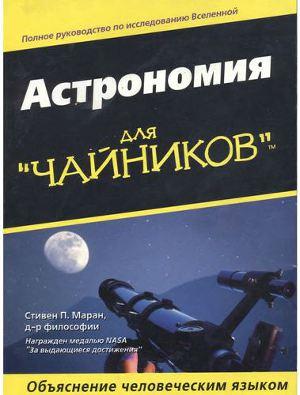 "Астрономия для ""чайников"""
