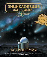 Астрономия. Энциклопедия для детей. Том 8