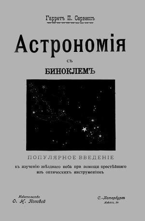 Астрономия с биноклем