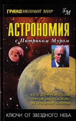 Астрономия с Патриком Муром