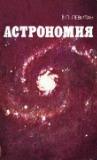 Астрономия