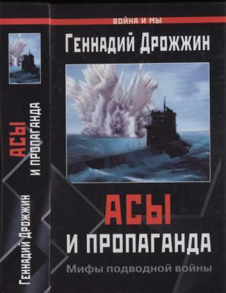 Асы и пропаганда [Мифы подводной войны]