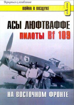 Асы Люфтваффе. Пилоты Bf-109 на Восточном фронте