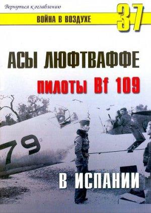 Асы Люфтваффе. Пилоты Bf-109 в Испании