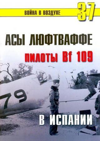 Асы люфтваффе пилоты Bf 109 в Испании