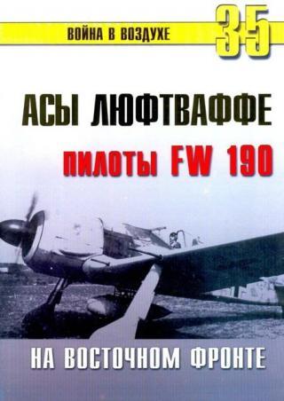 Асы люфтваффе. Пилоты Fw 190 на Восточном фронте
