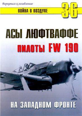 Асы люфтваффе. Пилоты Fw 190 на Западном фронте.