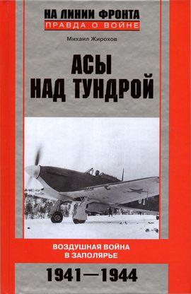 Асы над тундрой. Воздушная война в Заполярье. 1941–1944