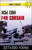 Асы США F4U Corsair