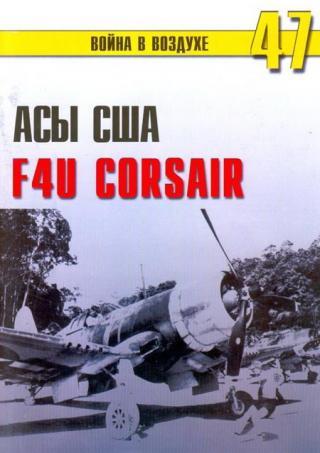Асы США пилоты F4U «Corsair»
