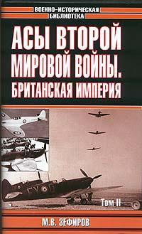 Асы Второй мировой войны: Британская империя. В 2-х томах. Том 2