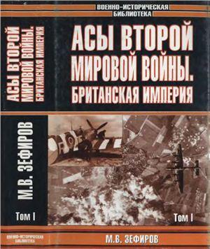 Асы Второй мировой войны. Британская империя. В 2 томах. Том 1