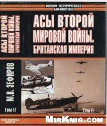 Асы Второй мировой войны. Британская империя. В двух томах. Том 2