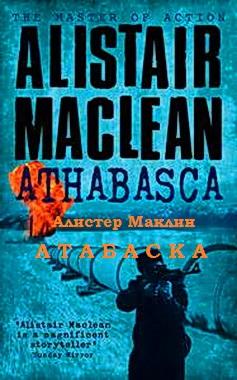 Атабаска [Athabasca-ru]