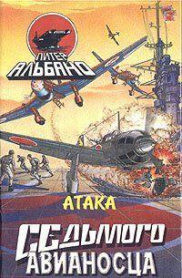 Атака седьмого авианосца