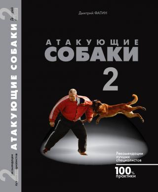 Атакующие собаки 2.