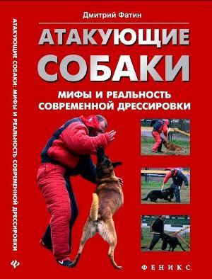 Атакующие собаки. Мифы и реальность современной дрессировки.